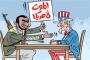 لماذا تأخر الحسم في اليمن؟دورُ الغرب في تأخير الحَسْم.