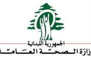 وزارة الصحة حذرت من تفشي الحصبة في لبنان
