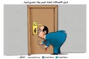 'فيسبوك' مصري