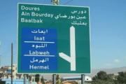 بيان صادر عن اجتماع لأهالي وعشائر من مدينة الهرمل