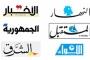 افتتاحيات الصحف اللبنانية الصادرة اليوم الجمعة 13 نيسان 2018