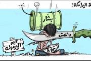 عندما تدمّر الممانعة مخيم اليرموك