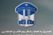 تدابير سير غدًا لمناسبة جلسة انتخاب رئيس مجلس النواب ونائبه