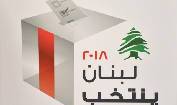 المجلس الدستوري: 6 حزيران آخر موعد لتقديم الطعون بالانتخابات