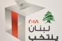 كمال فغالي: 'في وزارة الداخلية 500 ألف ناخب إضافي' ... كيف ردت غرفة العمليات المركزية الخاصة بالانتخابات؟