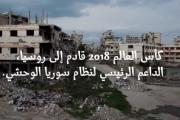 'هيومن رايتس ووتش': كأس العالم ليس مناسبة للتعتيم على محنة السوريين