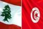 صراع تونسي لبناني على بطاقة التأهل للبطولة العربية