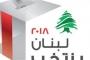 هيئة الاشراف على الانتخابات: مهلة تقديم البيانات الحسابية الشاملة للمرشحين واللوائح تنتهي 7 حزيران