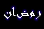 رمضان شهرٌ ليس كغيره من الأشهر