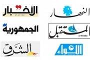 افتتاحيات الصحف اللبنانية الصادرة اليوم الخميس 14 جزيران 2018