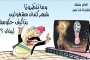 وما تنطّرونا شهر كمان مشغولين بتأليف حكومة لبنان؟!