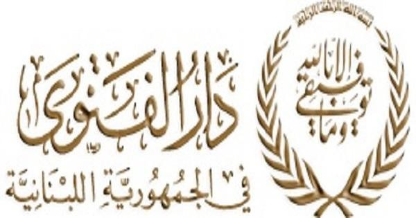 دار الفتوى: يوم غد الجمعة هو أول أيام عيد الفطر