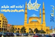 موقع لبنان 360 يهنئكم بحلول عيد الفطر المبارك