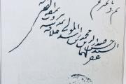 من تاريخ القضاء الشرعي في بيروت (17) - القاضي حسن صدر الدين وجمعية المقاصد الخيرية الإسلامية في بيروت