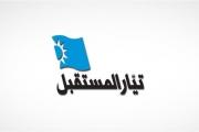المستقبل: تبني ترشيح بشار بك لموقع نقيب الصيادلة