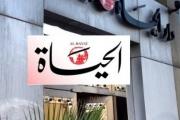 بعد توقف طبعتها الورقية... صحيفة الحياة تقفل أبوابها في بيروت
