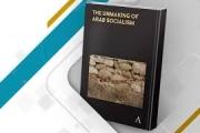 مراجعة كتاب: تفكيك الاشتراكية العربية