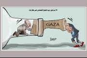 إسرائيل تريد الخناق الاقتصادي على قطاع غزة