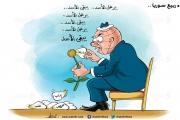 ربيع سوريا!
