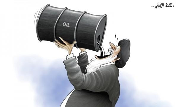 النفط الإيراني..