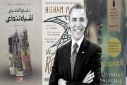 منها إصدارٌ لمؤلف عربي... ستَّةُ كتب لقراءات الصيف يرشحها لكم أوباما