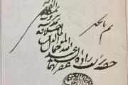 جمعية المقاصد في عباءة شعبة المعارف الأهلية