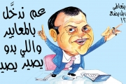 كاريكاتير باسيل والمعايير