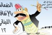 الضمانة بالإتفاق اللبناني؟!