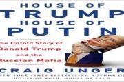 كتاب جديد في أميركا يؤكد:ترامب جاسوس روسي