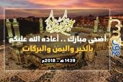 تهنئة من لبنان 360 بمناسبة عيد الأضحى المبارك