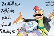 بين التشريع والترقيع المهم الدستور ما يضيع؟!