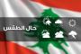 الطقس في لبنان اليوم