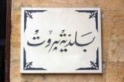 رسالة إلى أعضاء بلدية بيروت عن المحرقة:راجعوا قبل التوقيع
