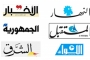 أسرار الصحف اللبنانية الصادرة اليوم الاثنين 22 تشرين الأول 2018