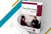 'يوميات عدنان أبو عودة' بين المحكي والمسكوت عنه