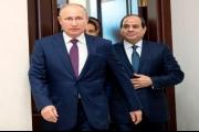روسيا ترفع قيمة قرضها للمفاعل النووي المصري إلى 45 مليار دولار