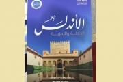 كتاب إسباني عن الأندلس يعطي العرب بعضاً من الحقوق الضائعة...