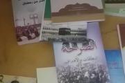 """الحوثيون يرفدون المكتبة الوطنية وجامعة صنعاء بكتب ومقرّرات """"حسينية"""""""