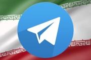 تلغرام في إيران.. لعبة كرّ وفرّ لا تنتهي