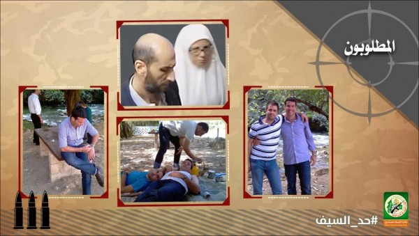 بينهم امرأتان.. القسام تنشر صور المجموعة الإسرائيلية المتسللة