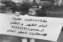 اهالي السجناء الاسلاميين: العفو العام مطلبنا