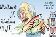 ع هالحالة آلي وستماية آلي؟!