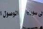 لهذه الاعتبارات .. دمشق لا تريد عودة النازحين