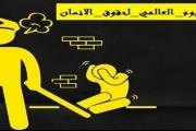 في #اليوم_العالمي_لحقوق_الإنسان... مطالبات بـ #سترة_خضرة_لمصر