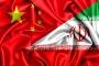 طهران وبكين.. محطات في حكاية طويلة