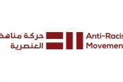 الأمن العام يطلق سراح 35 لاجئًا بعد اعتقال إداري مطوّل