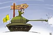 ورطة حزب الله