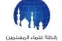 بيان رابطة علماء المسلمين حول زيارة البشير للأسد