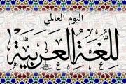 العربية في يومها العالمي.. لغة الحضارة والتنوع الثقافي