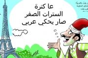 ع كترة السترات الصفراء صار يحكي عربي ...